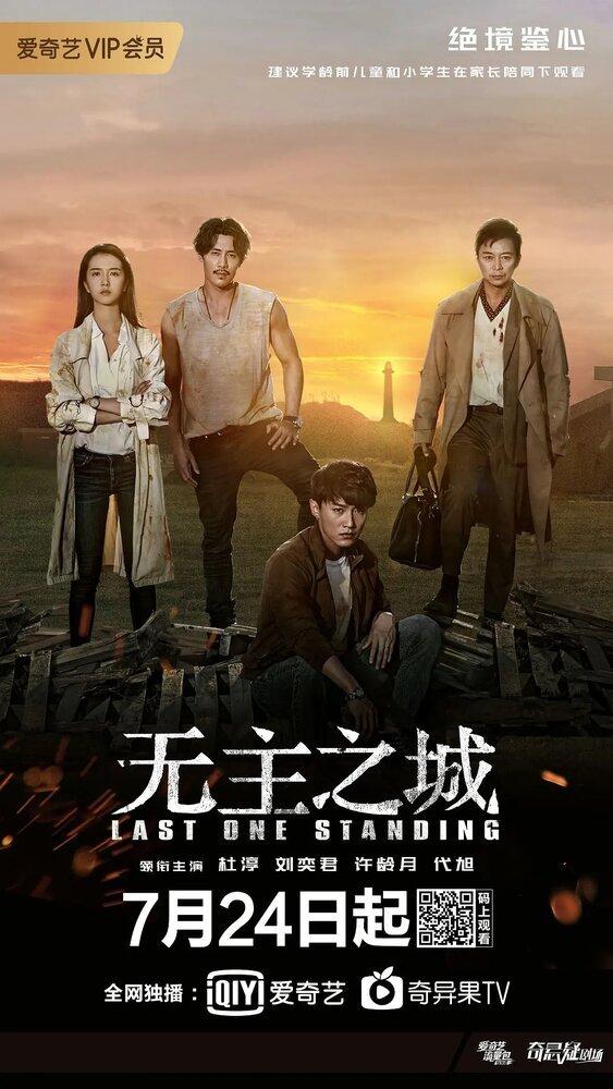 Постер фильма Последний оставшийся 2019