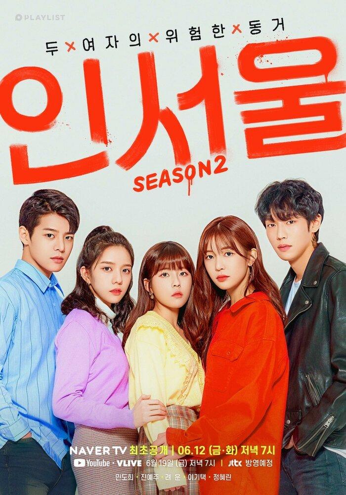 Постер фильма В Сеуле 2019