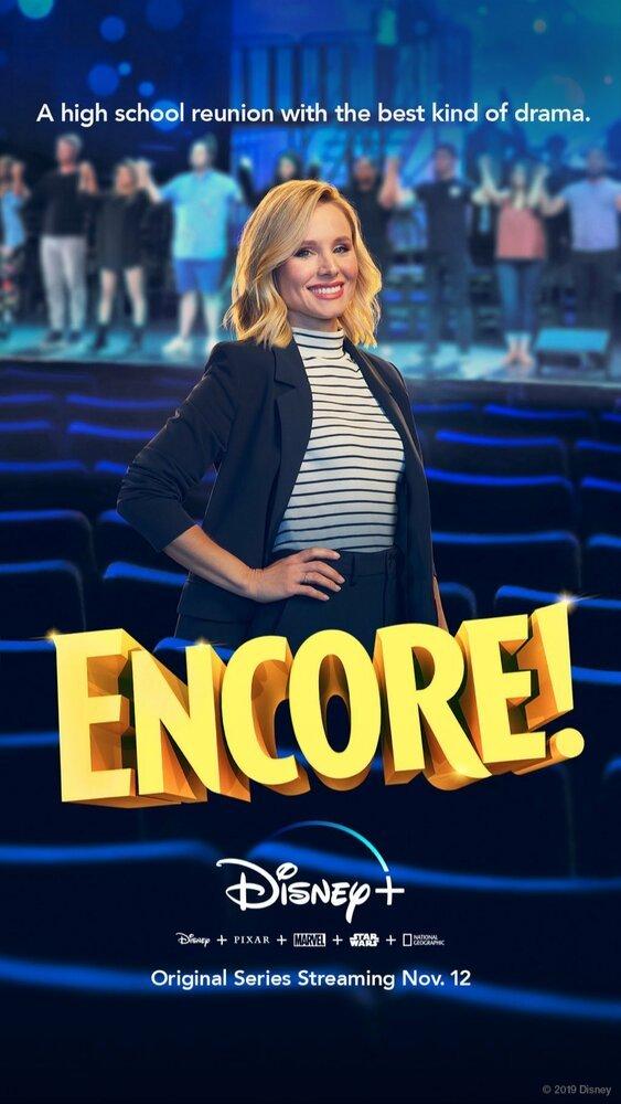 Постер фильма Encore! 2019