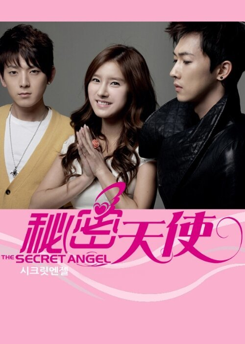 Постер фильма Тайный ангел 2012
