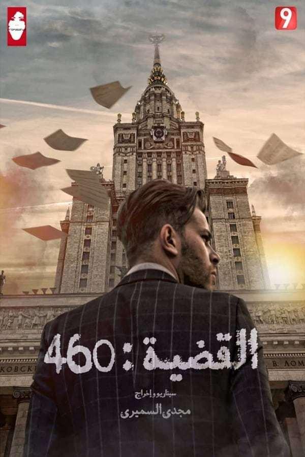 Постер фильма L'Affaire 460 2019