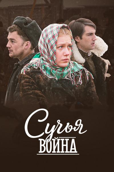 Постер фильма Сучья война 2014