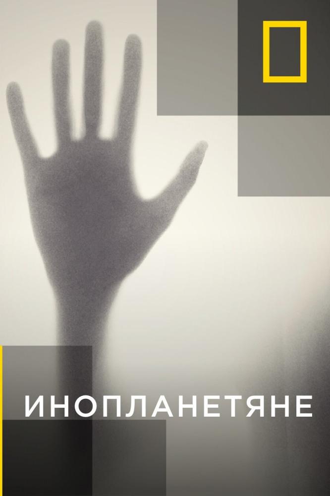 Постер фильма Инопланетяне 2014