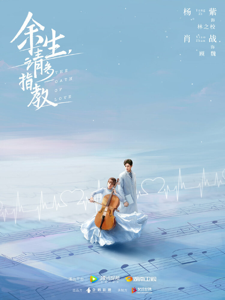 Постер фильма Клятва любви 2020