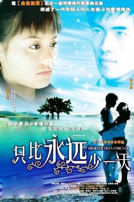 Постер фильма Долгие осенние дни 2005