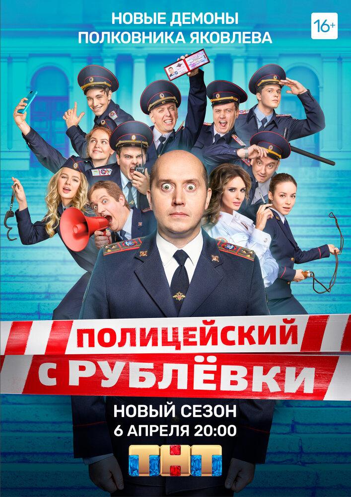 Постер фильма Полицейский с Рублёвки 5 2019