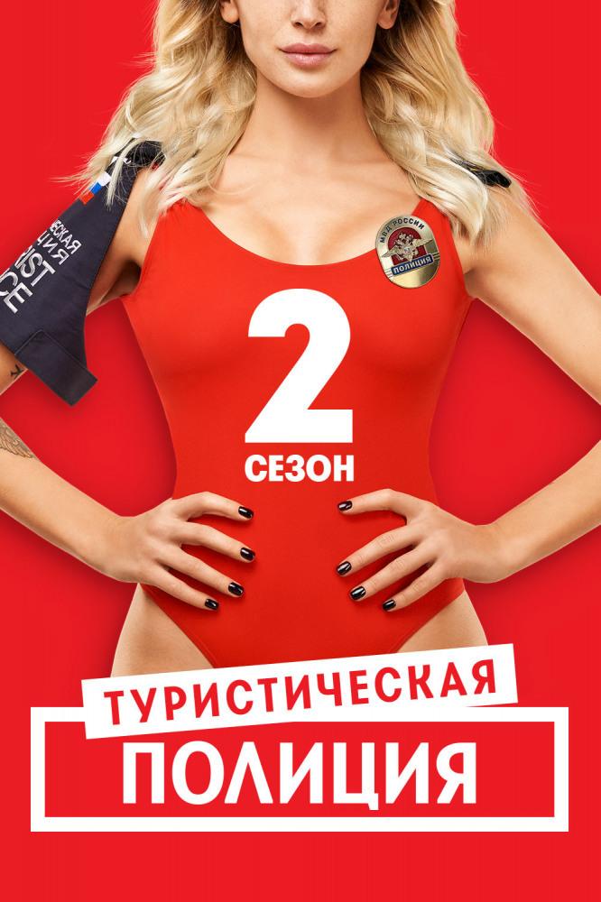 Постер фильма Туристическая полиция 2 2019