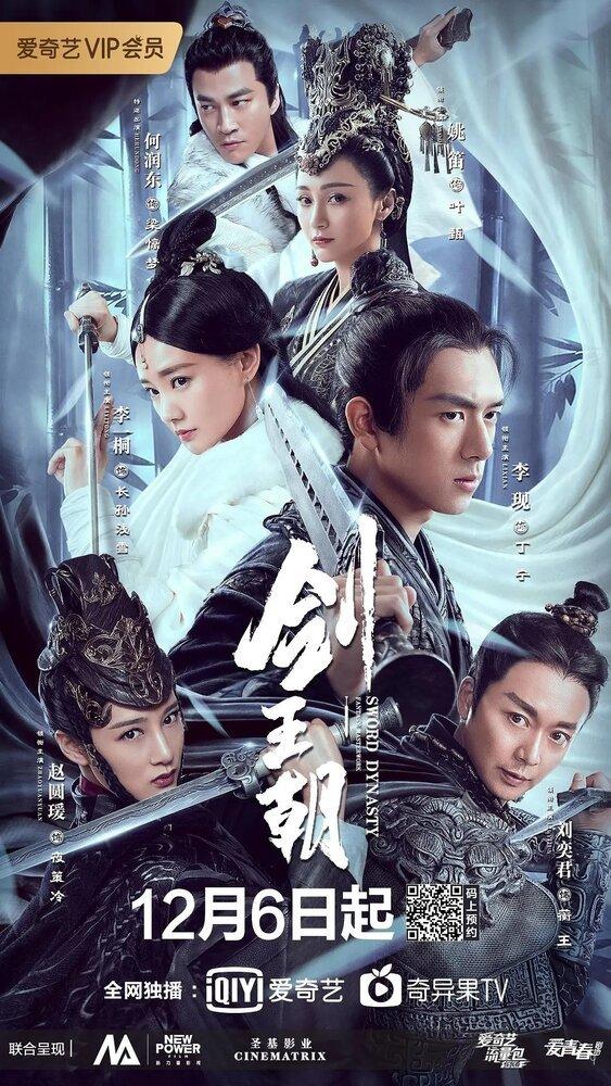 Постер фильма Меч династии 2019