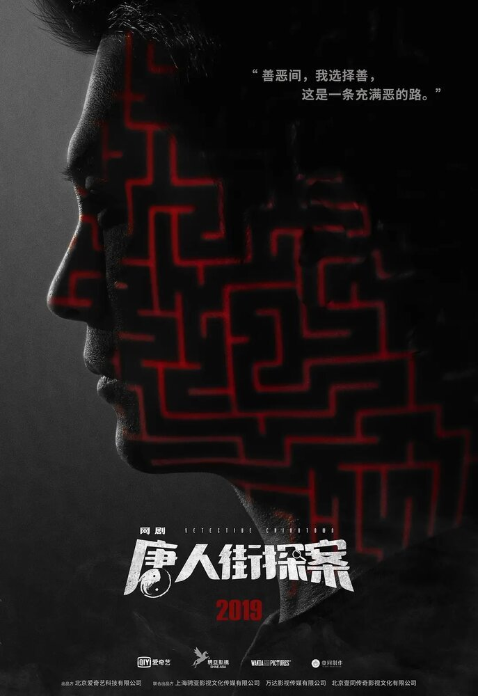 Постер фильма Детектив из Чайнатауна 2020