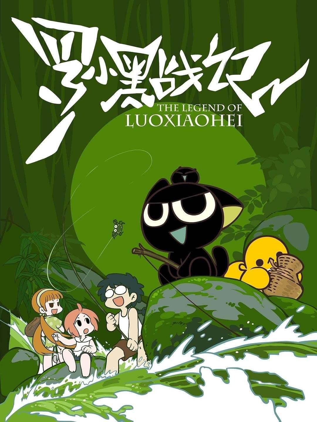 Постер фильма The Legend of Luo Xiaohei 2011