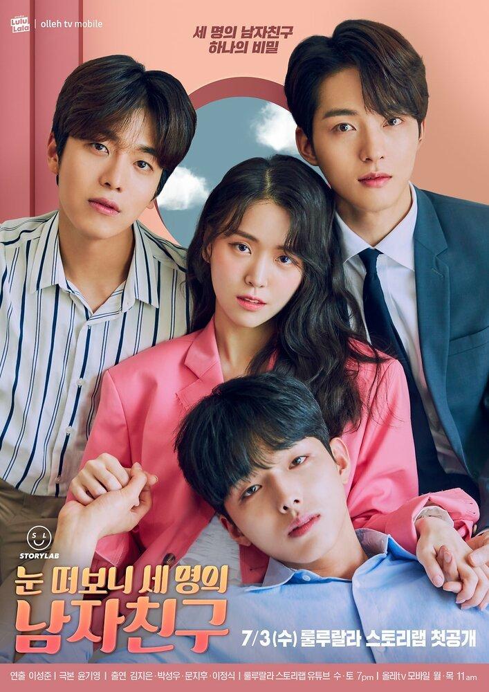 Постер фильма У меня трое парней 2019