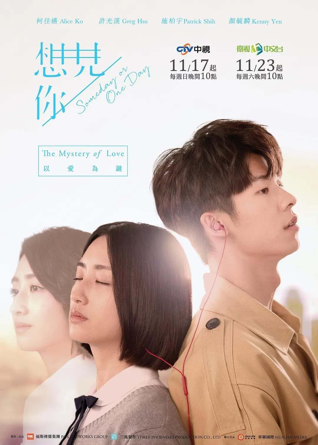 Постер фильма Someday or One Day 2019