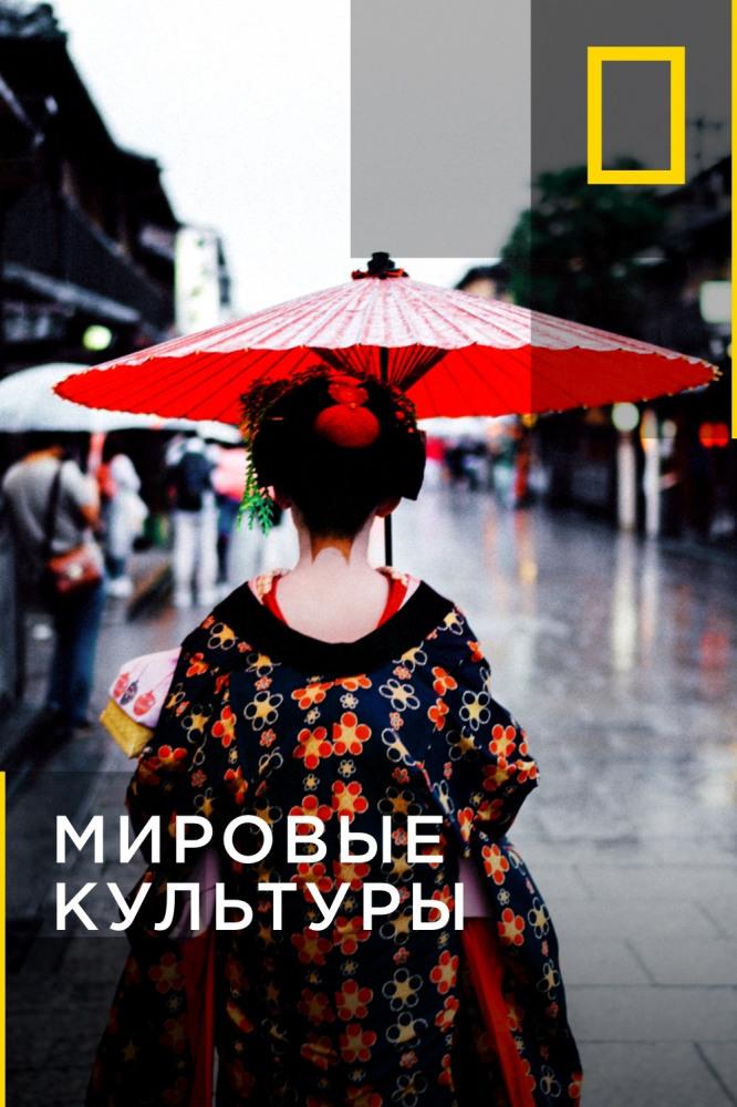 Постер фильма Мировые культуры 2015