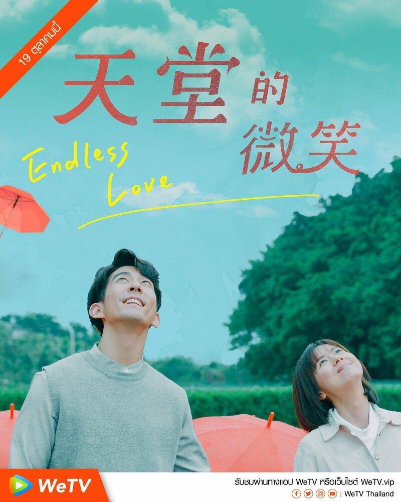 Постер фильма Бесконечная любовь 2019