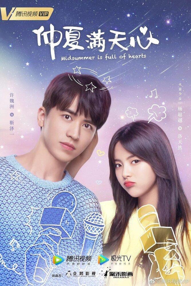 Постер фильма Середина лета, полная любви 2020
