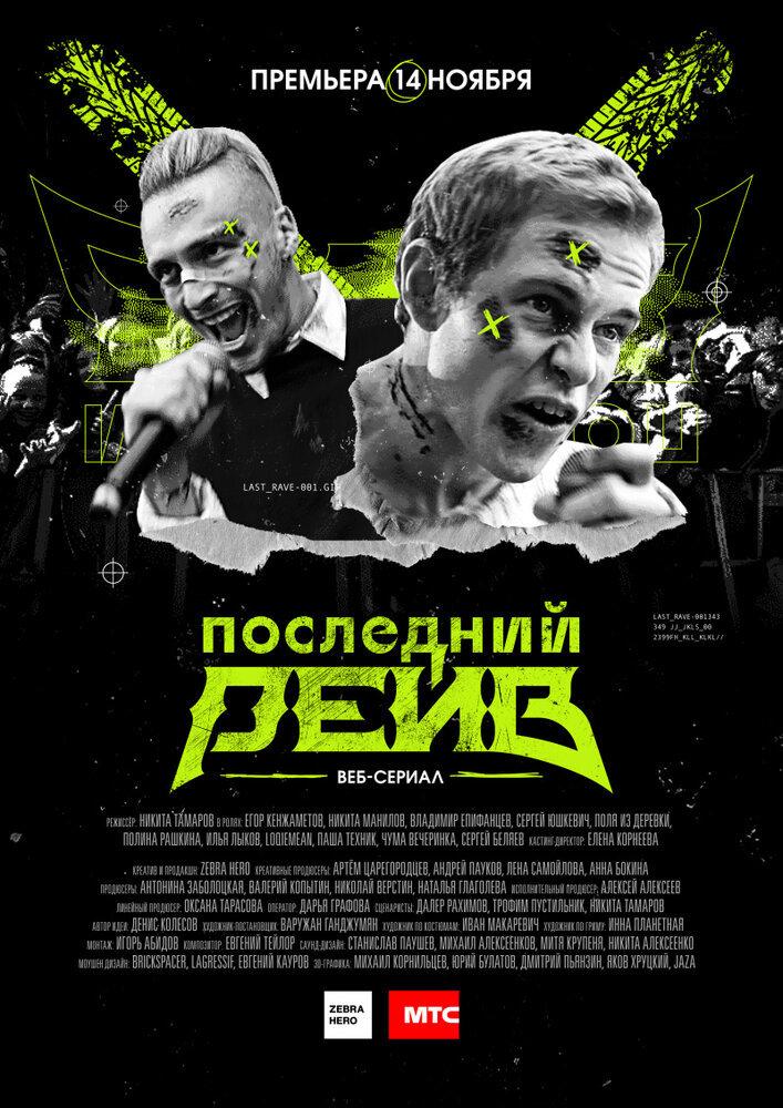 Постер фильма Последний рейв 2019