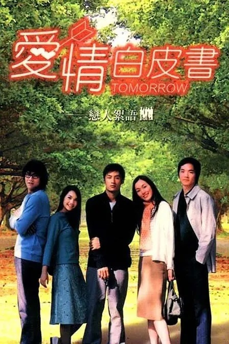 Постер фильма Завтра 2002