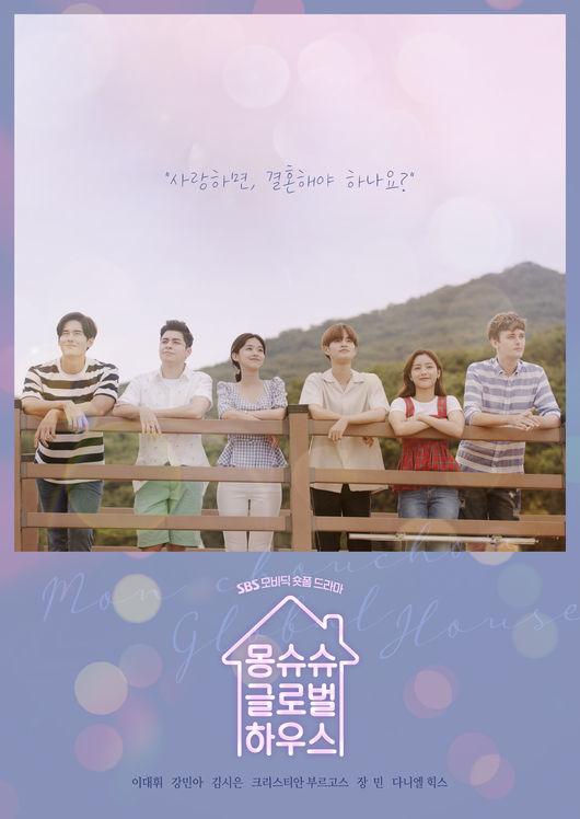 Постер фильма Общий дом 2019