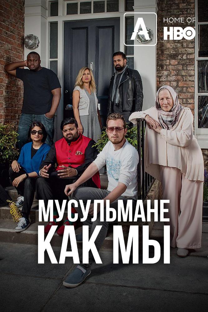 Постер фильма Мусульмане как мы 2016