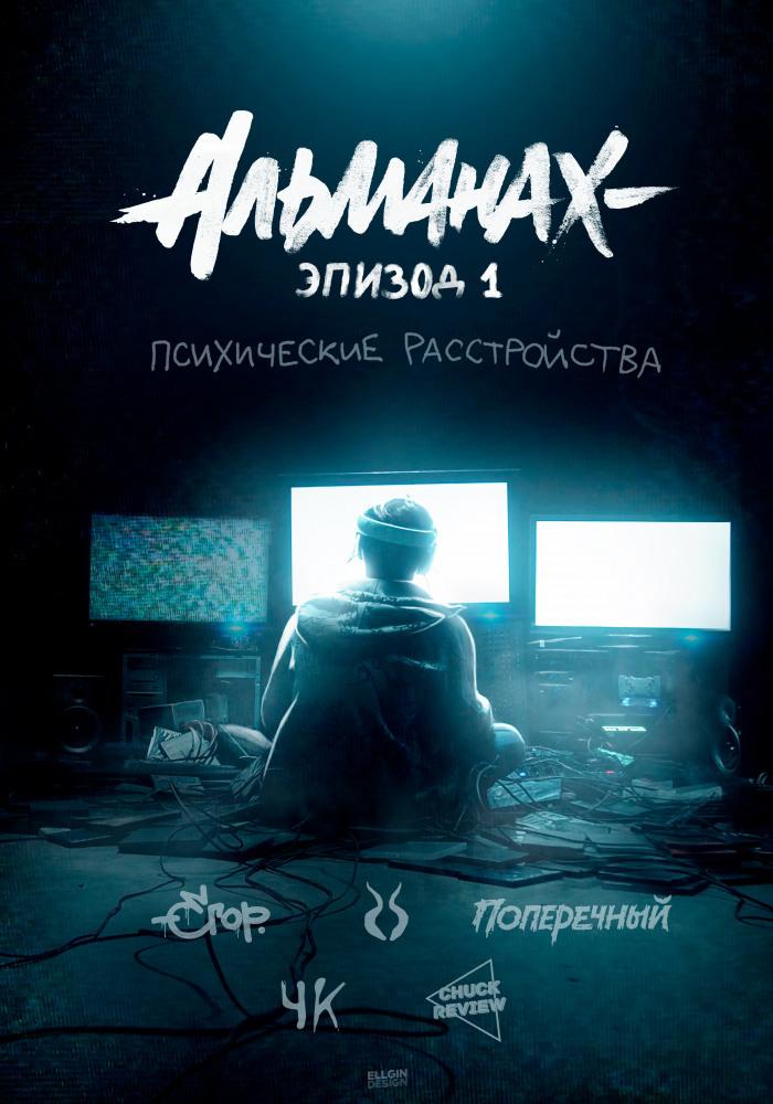 Постер фильма Альманах: Психические расстройства 2019