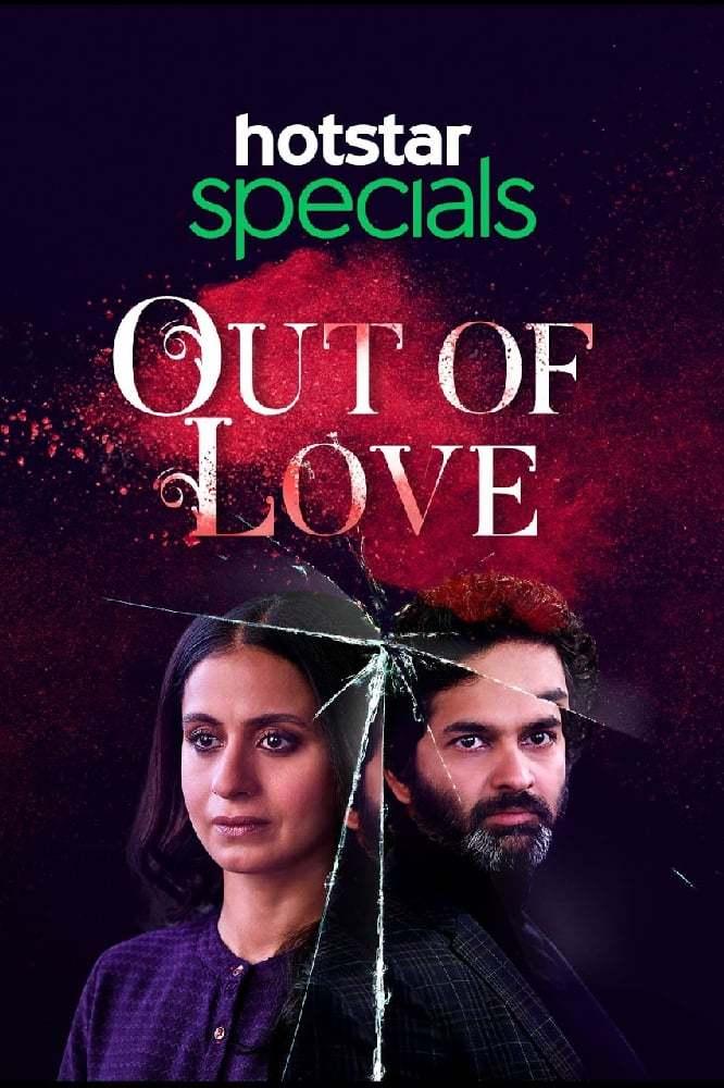Постер фильма Out of Love 2019