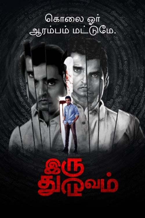 Постер фильма Iru Dhuruvam 2019