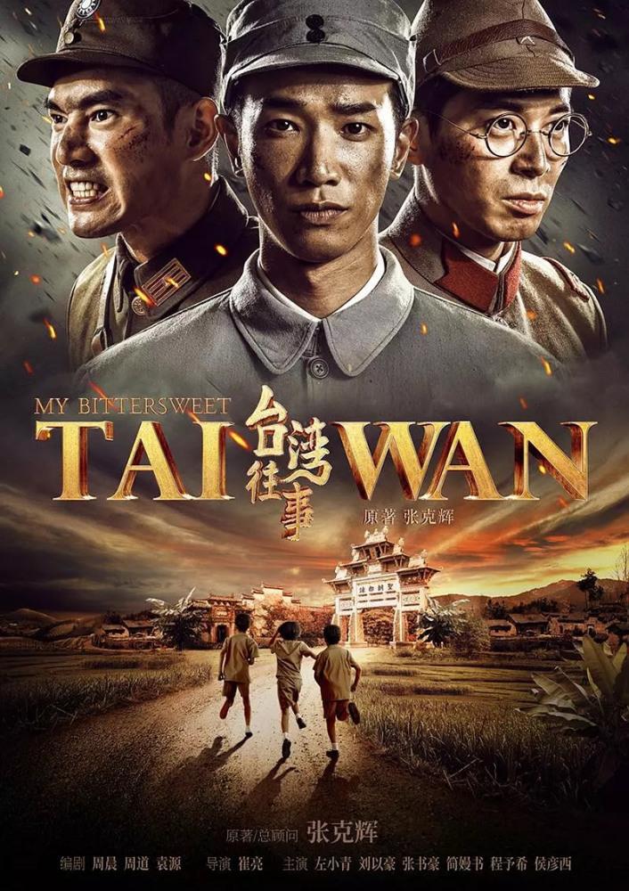 Постер фильма Мой горько-сладкий Тайвань 2018