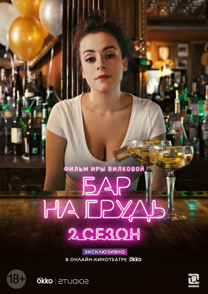 Постер фильма Бар «На грудь» — 2 2019