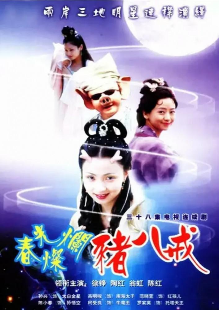 Постер фильма Солнечный свин 2000