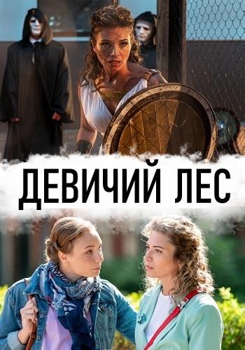Постер фильма Девичий лес 2019