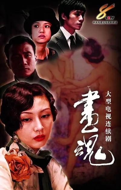Постер фильма Душа художницы 2003