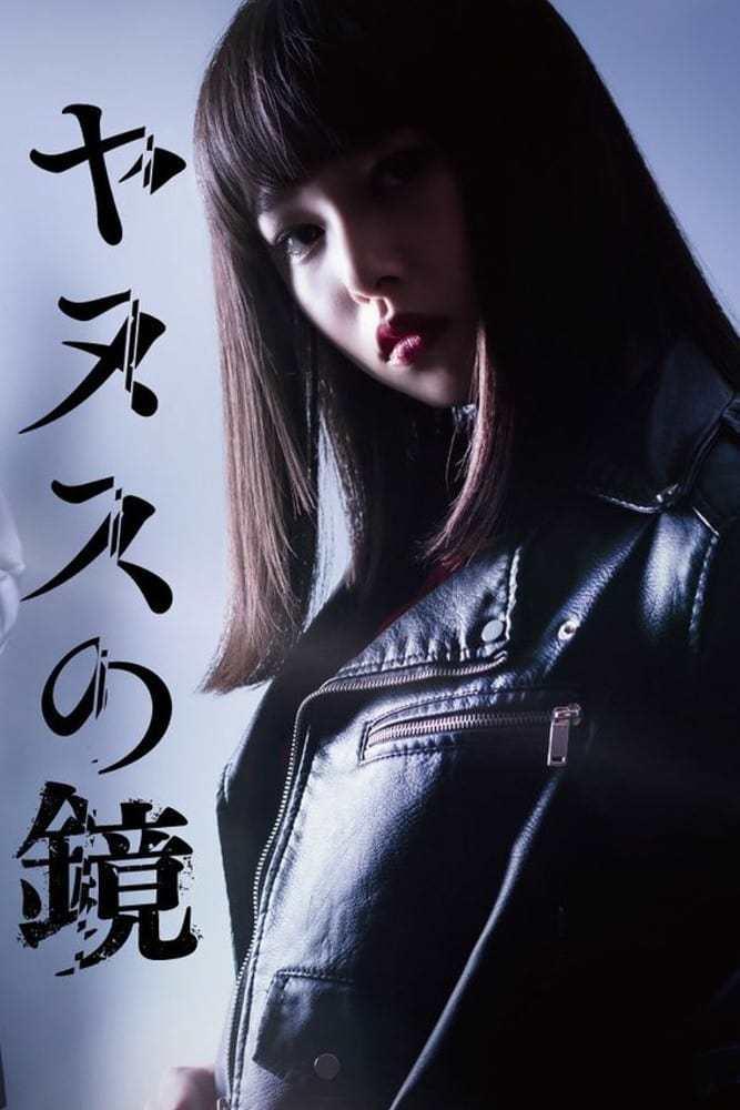 Постер фильма  Yanusu No Kagami 2019