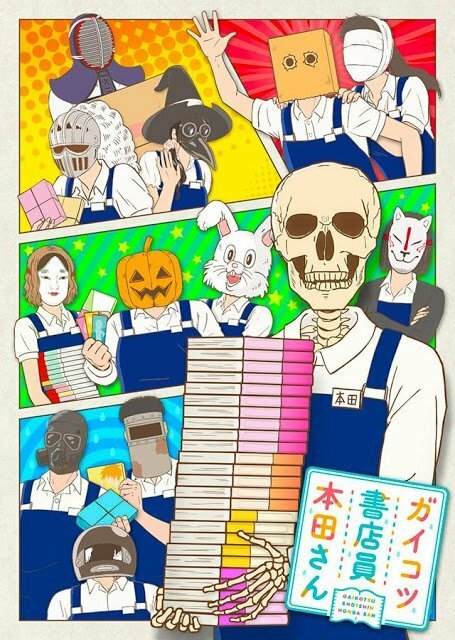 Постер фильма Книжник-скелет Хонда 2018