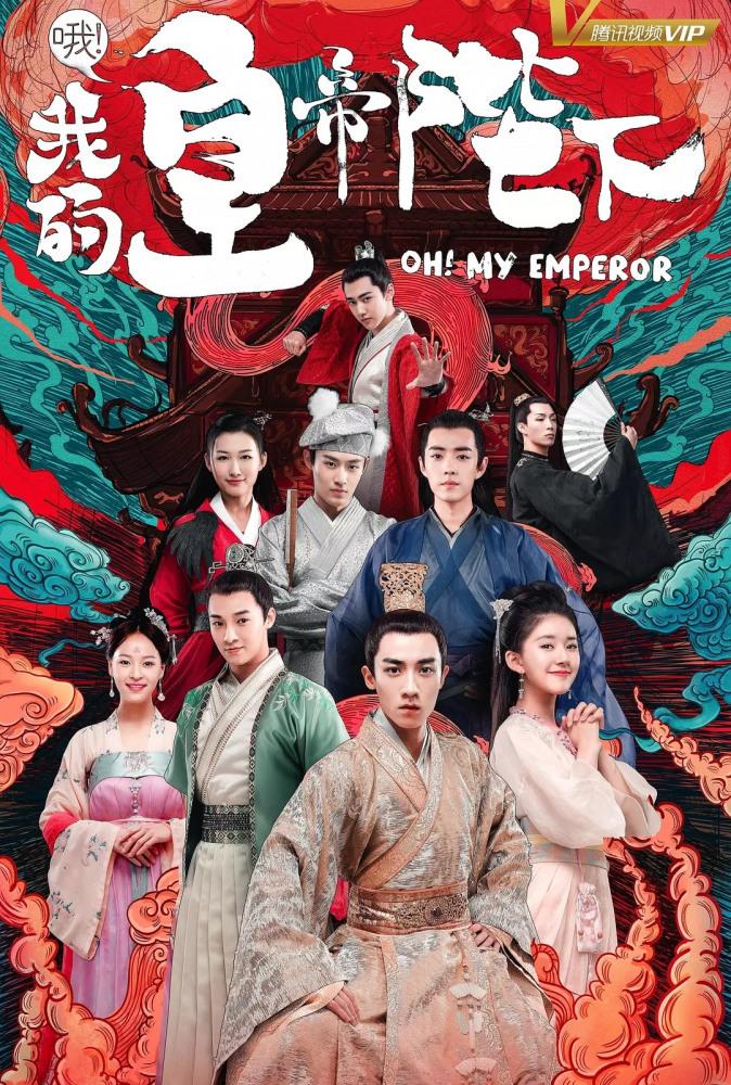 Постер фильма О, мой император 2018