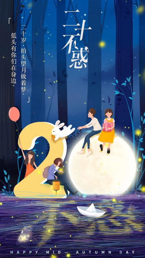Постер фильма Двадцатилетняя 2020