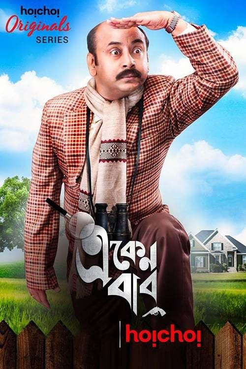 Постер фильма Eken Babu 2018