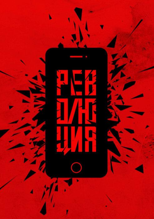 Постер фильма Революция 2019