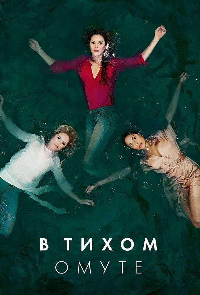 Постер фильма В тихом омуте 2019