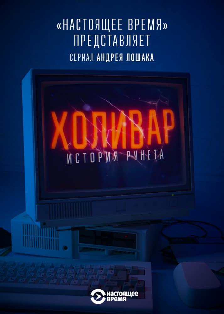 Постер фильма Холивар. История рунета 2019