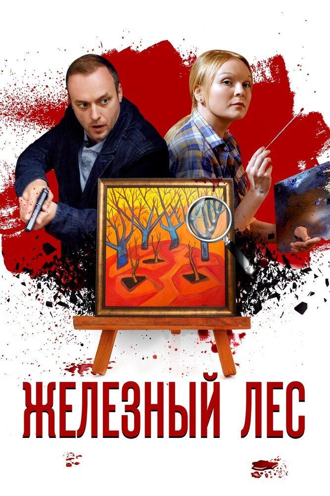 Постер фильма Железный лес 2019