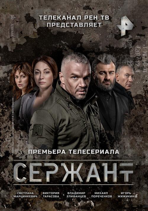 Постер фильма Сержант 2020
