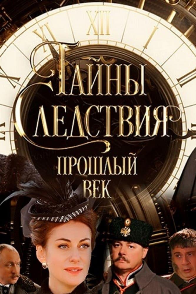 Постер фильма Тайны следствия. Прошлый век 2019