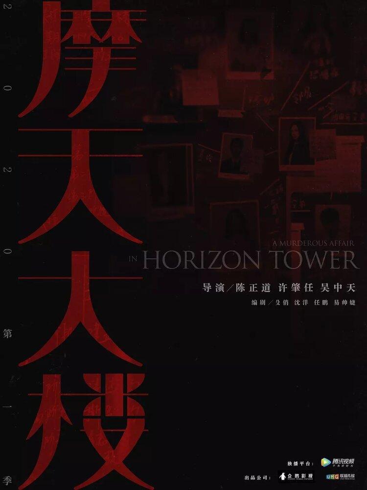 Постер фильма Дело об убийстве в башне Горизонт 2020