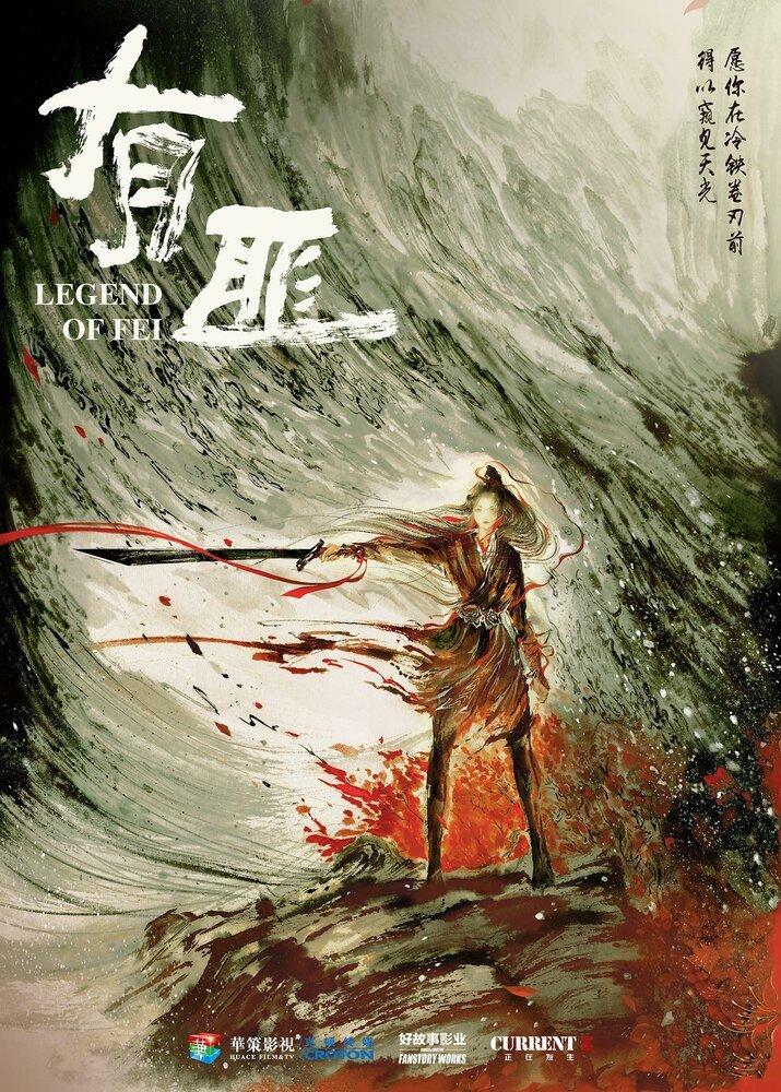 Постер фильма Легенда о Фэй 2020