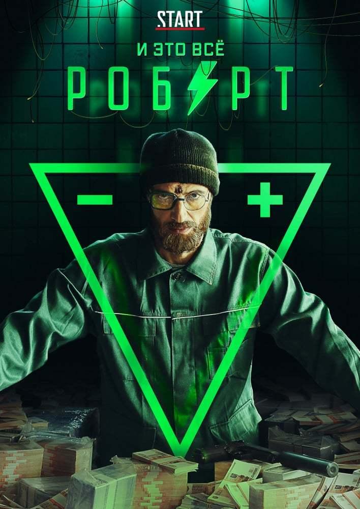 Постер фильма И это всё Роберт 2019