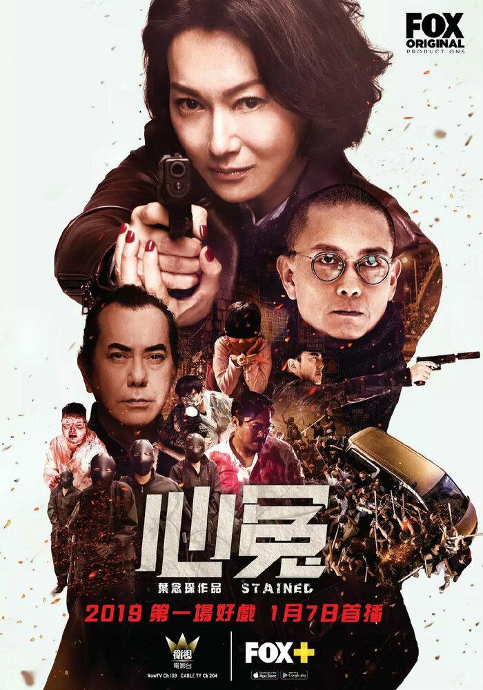 Постер фильма Запятнанная репутация 2017