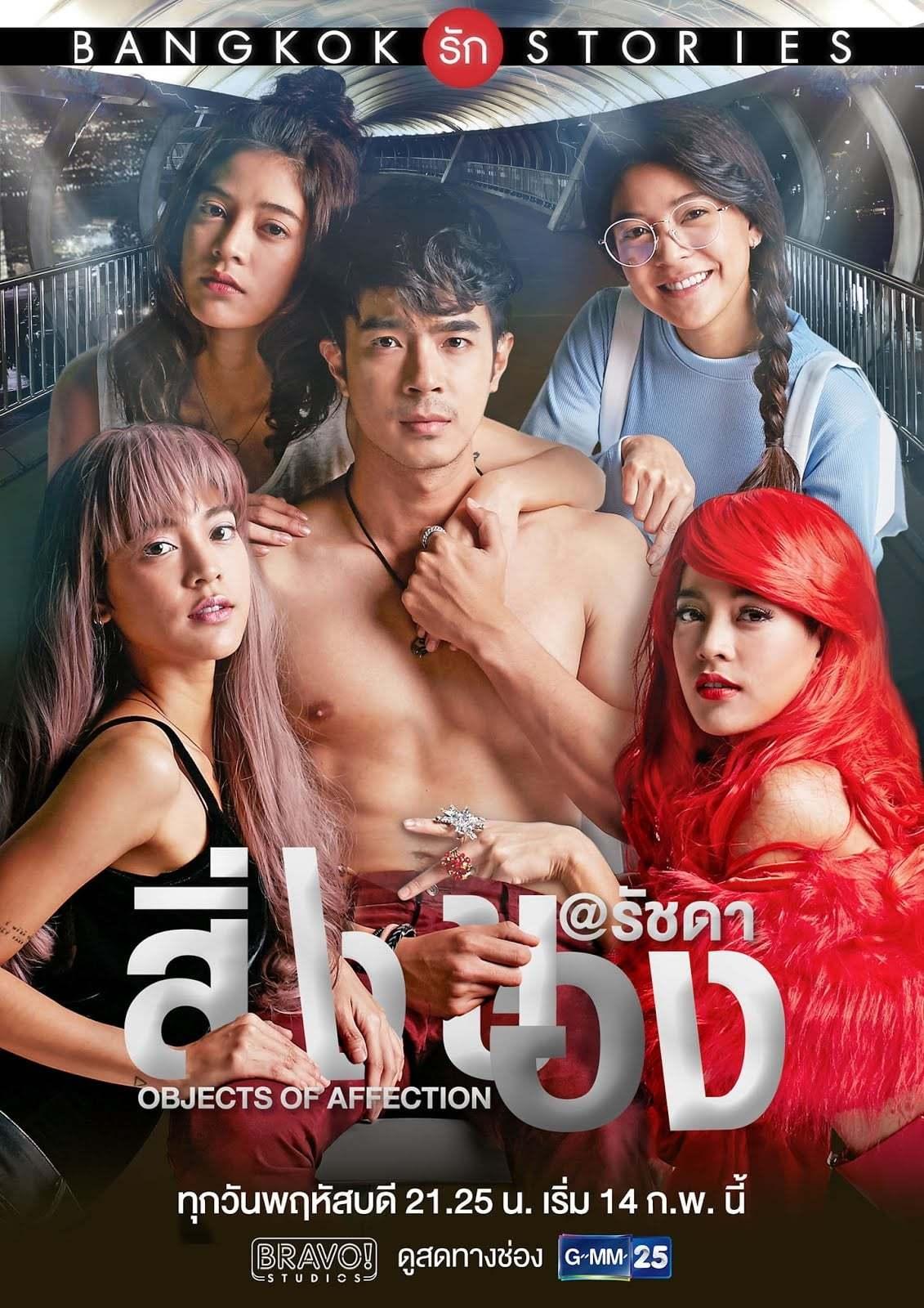 Постер фильма Бангкокские истории любви: Объекты привязанности 2019