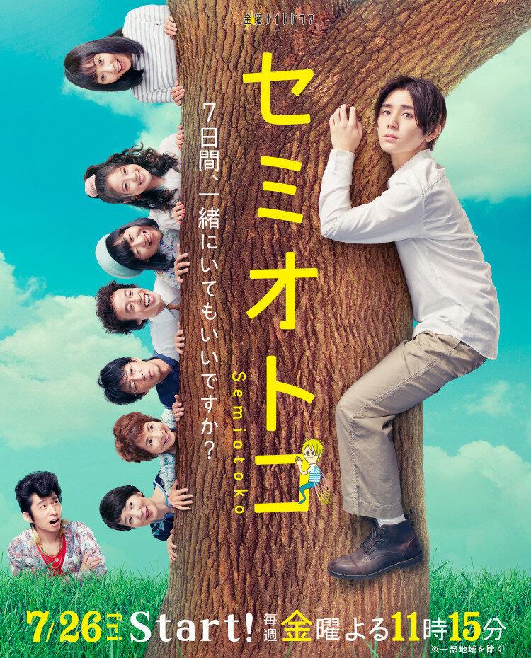 Постер фильма Парень-цикада 2019