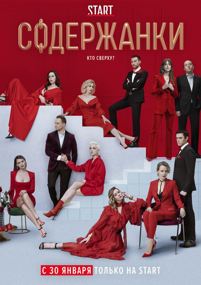 Постер фильма Содержанки 2 2020