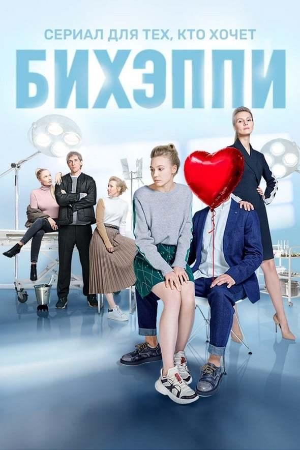Постер фильма БИХЭППИ 2019